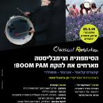 Chen Zimbalista, The Jerusalem symphony orchestra and Boom Pam!